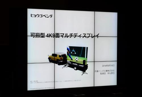 4Kプロジェクト・名古屋テレビ放送